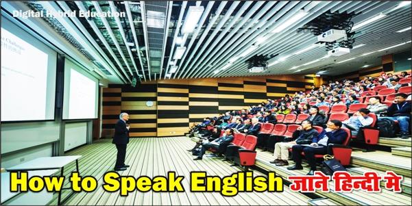 How to Speak English