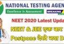 NEET and JEE 2020 New Exam Date